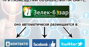 zelek-bazar-reklama-zelenograd-info