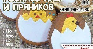 17-10-master-klass-po-rospisi-yaits-i-pryanikov