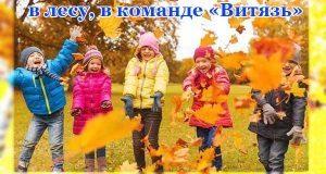 oktyabr-utro-vy-hodnogo-dnya-v-lesu-v-komandet-vityaz