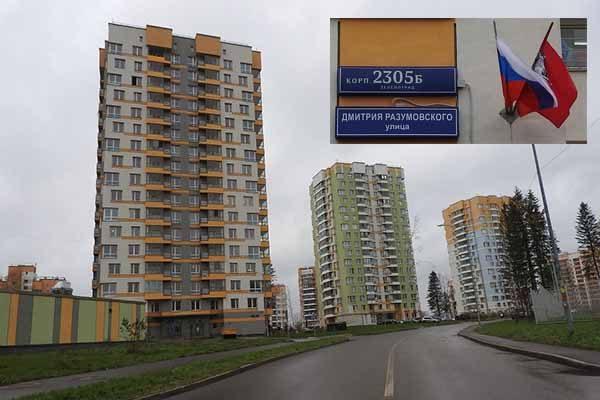 zelenograd-otkry-li-ulitsu-dmitriya-razumoskogo