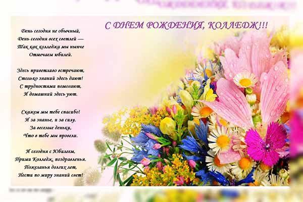 zelenogradskij-kolledzh-50-otmetil-svoe-40-letie