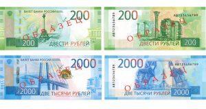 novy-e-den-gi-v-rossii-200-i-2000-rublej-2107