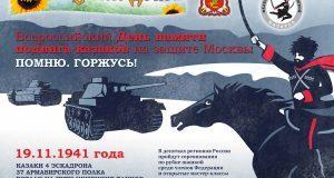podvig-kazakov-dovatortsev