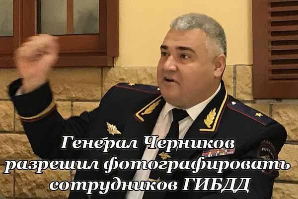 general-chernikov-razreshil-fotografirovat-sotrudnikov-gibdd