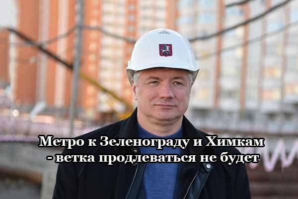 metro-k-zelenogradu-i-himkam-vetka-prodlevat-sya-ne-budet