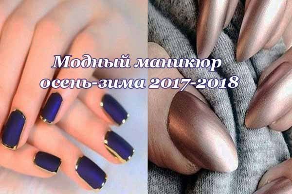 modny-j-manikyur-osen-zima-2017-2018-idei-ideal-nogo-manikyura-foto