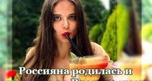 rossiyana-rodilas-i-vy-rosla-vo-vladivostoke