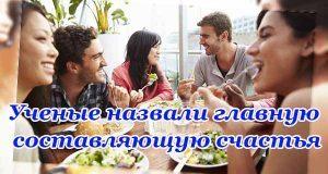 ucheny-e-nazvali-glavnuyu-sostavlyayushhuyu-schast-ya