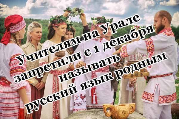 uchitelyam-na-urale-zapretili-s-1-dekabrya-nazy-vat-russkij-yazy-k-rodny-m