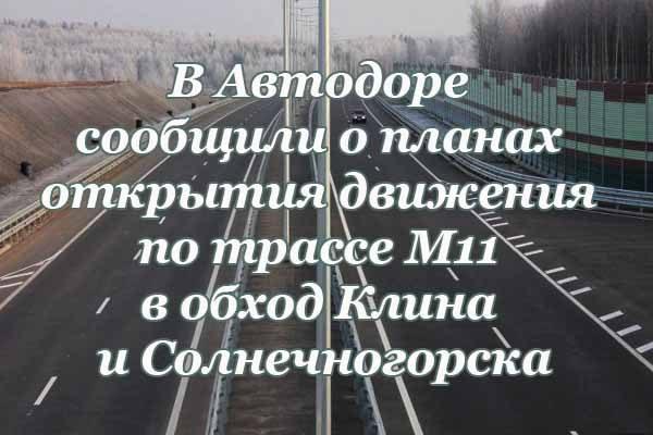 v-avtodore-soobshhili-o-planah-otkry-tiya-dvizheniya-po-trasse-m11-v-obhod-klina-i-solnechnogorska