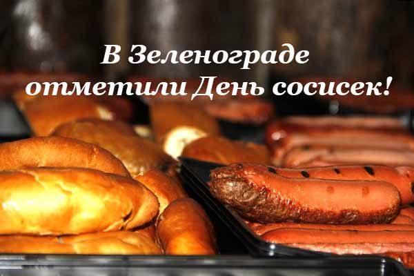 v-zelenograde-otmetili-den-sosisek