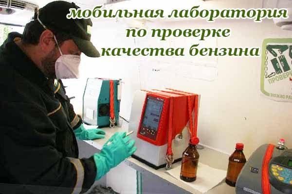 mobil-noj-laboratoriya-po-proverke-kachestva-benzina
