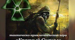 taktichesko-priklyuchencheskuyu-igru-krasny-j-signal