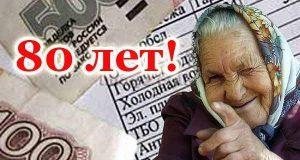 uvelichenie-pensii-posle-80-let