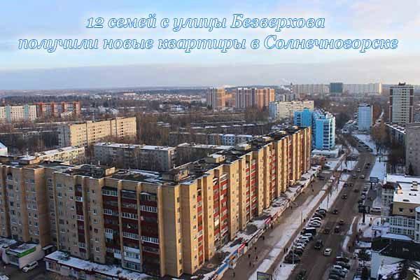 12-semej-s-ulitsy-bezverhova-poluchili-novy-e-kvartiry-v-solnechnogorske