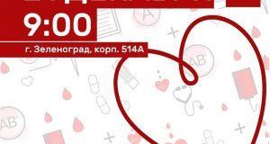 donorskaya-aktsiya