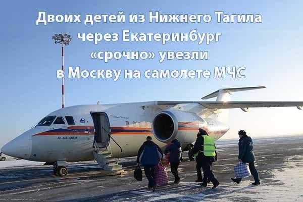 dvoih-detej-iz-nizhnego-tagila-cherez-ekaterinburg-srochno-uvezli-v-moskvu-na-samolete-mchs