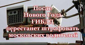 posle-novogo-goda-gibdd-perestanet-shtrafovat-moskovskih-voditelej