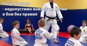 rasul-bokiev-nedopustimo-vovlekat-detej-v-boi-bez-pravil
