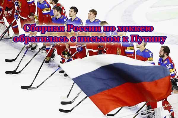 sbornaya-rossii-po-hokkeyu-obratilas-s-pis-mom-k-putinu