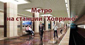 stantsiya-metro-hovrino