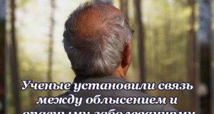 ucheny-e-ustanovili-svyaz-mezhdu-obly-seniem-i-opasny-mi-zabolevaniyami