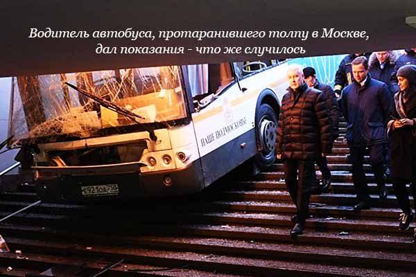 voditel-avtobusa-protaranivshego-tolpu-v-moskve-dal-pokazaniya-chto-zhe-sluchilos