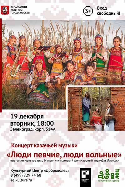 kontsert-kazach-ej-muzy-ki