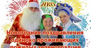 novogodnie-pozdravleniya-odinoko-prozhivayushhih-pozhily-h-zelenogradtsev