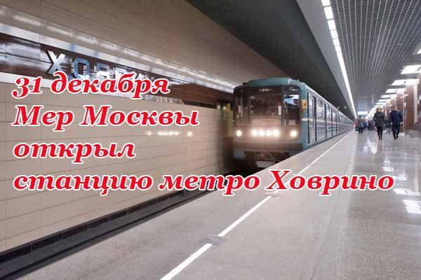mer-moskvy-otkry-l-stantsiyu-metro-hovrino