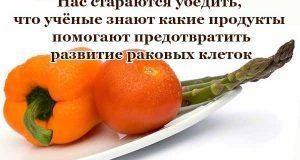 nas-starayutsya-ubedit-chto-uchyony-e-znayut-kakie-produkty-pomogayut-predotvratit-razvitie-rakovy-h-kletok