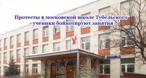 protesty-v-moskovskoj-shkole-tubel-skogo-ucheniki-bojkotiruyut-zanyatiya