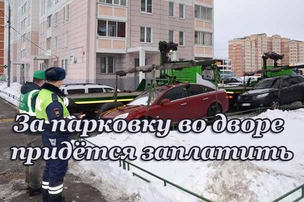 za-parkovku-vo-dvore-pridyotsya-zaplatit