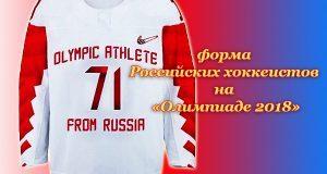 forma-rossijskih-hokkeistov-na-olimpiade-2018