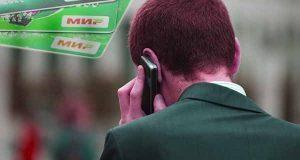 novoj-sheme-telefonnogo-moshennichestva