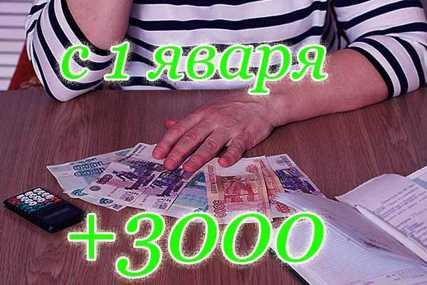 pensiya-v-moskve-povy-silas-na-3000-rublej