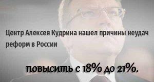 tsentra-strategicheskih-razrabotok-alekseya-kudrina-povy-sit-s-18-do-21
