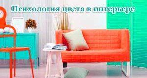 psihologiya-tsveta-v-inter-ere