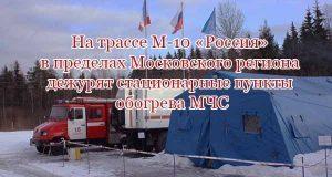trasse-m-10-rossiya-v-predelah-moskovskogo-regiona-dezhuryat-statsionarny-e-punkty-obogreva-mchs
