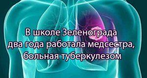 dva-goda-v-shkole-zelenograda-rabota-medsestra-s-tuberkulyozom