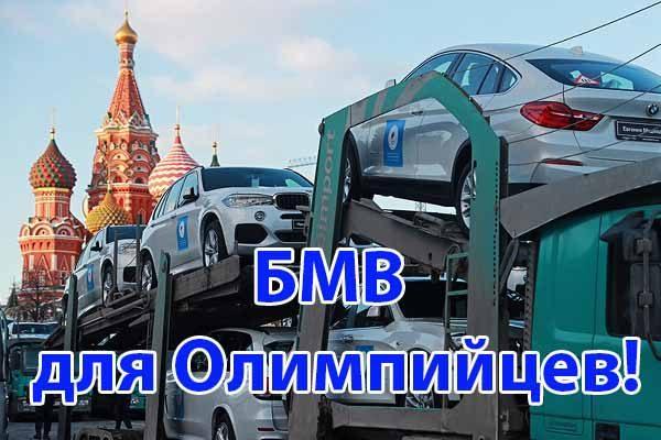 medvedev-razdal-rossijskim-olimpijtsam-klyuchi-ot-bmw