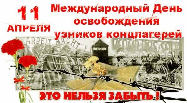 mezhdunarodny-j-den-osvobozhdeniya-uznikov-kontslagerej