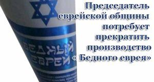 predsedatel-evrejskoj-obshhiny-potrebuet-prekratit-proizvodstvo-bednogo-evreya