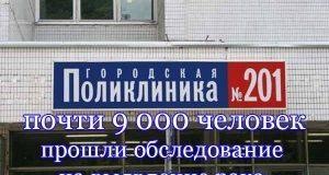 proshli-obsledovanie-na-vy-yavlenie-raka-pochti-9-000-chelovek