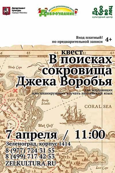 v-poiskah-sokrovishha-dzheka-vorob-ya