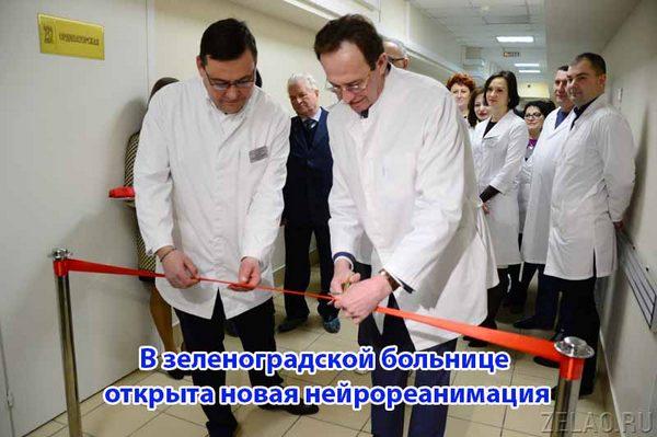 v-zelenogradskoj-bol-nitse-otkry-ta-novaya-nejroreanimatsiya