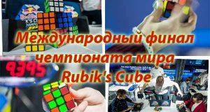 mezhdunarodnj-final-chempionata-mira-rubiks-cube