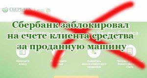 sberbank-blokiruet-sredstva-grazhdan