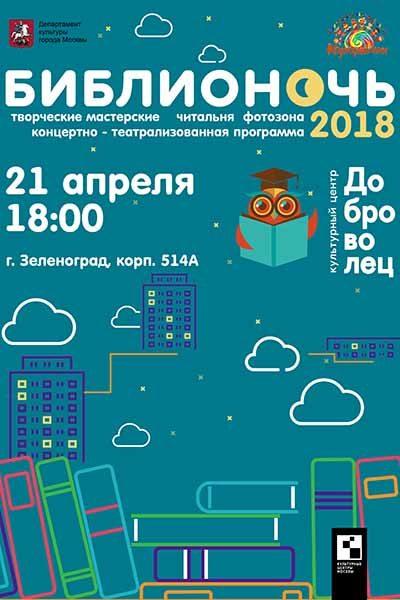 festival-biblionoch