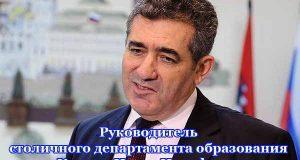 rukovoditel-stolichnogo-departamenta-obrazovaniya-kalina-isaak-iosifovich